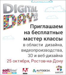 Digital Day Rostov-na-Donu