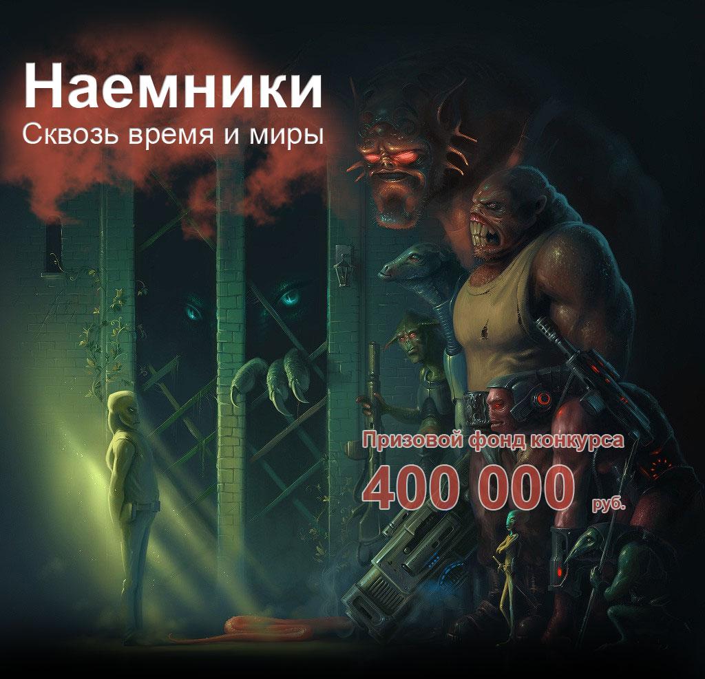 http://www.render.ru/images/uploads/Image/Contests/mercenaries/bg-top.jpg