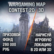 Wargaming Map Contest 2D and 3D