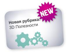 3D Полезности