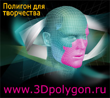 3Dpolygon header