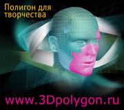 3dPolygonRu
