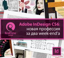 AdobeDPinRTS