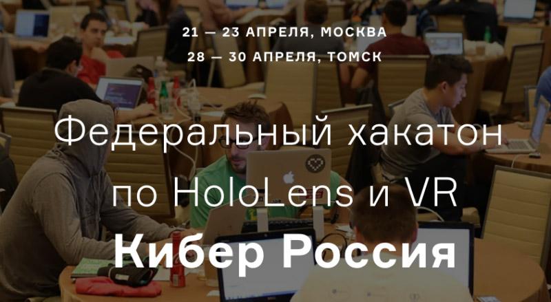 Картинки по запросу хакатон кибер россия