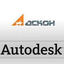 ASKON_and_Autodesk