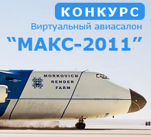 MAKS-2011