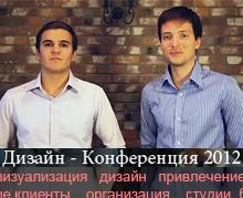 Design-Conference_2012