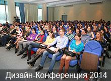 Design Conference 2014
