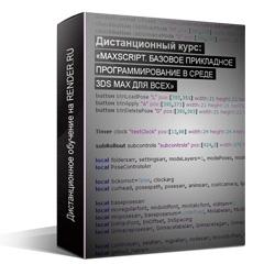 MAXScriptTutorialBox