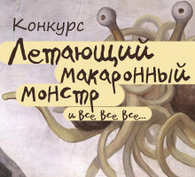 Konkurs Letaushii Makaronni Monster