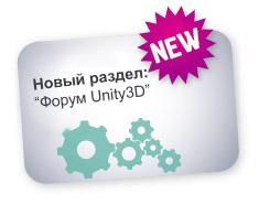 UnityForum