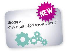 Forum new