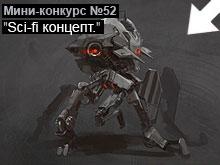 Mini-Konkurs 52