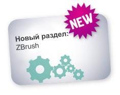 ZBrush tutors