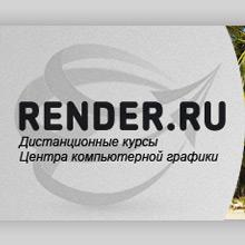 Render.ruCenter