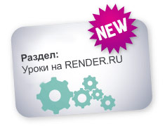 RenderTutors