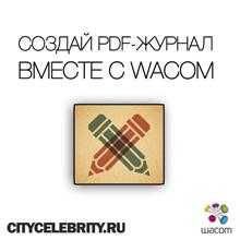 WACOM PDF Magazine