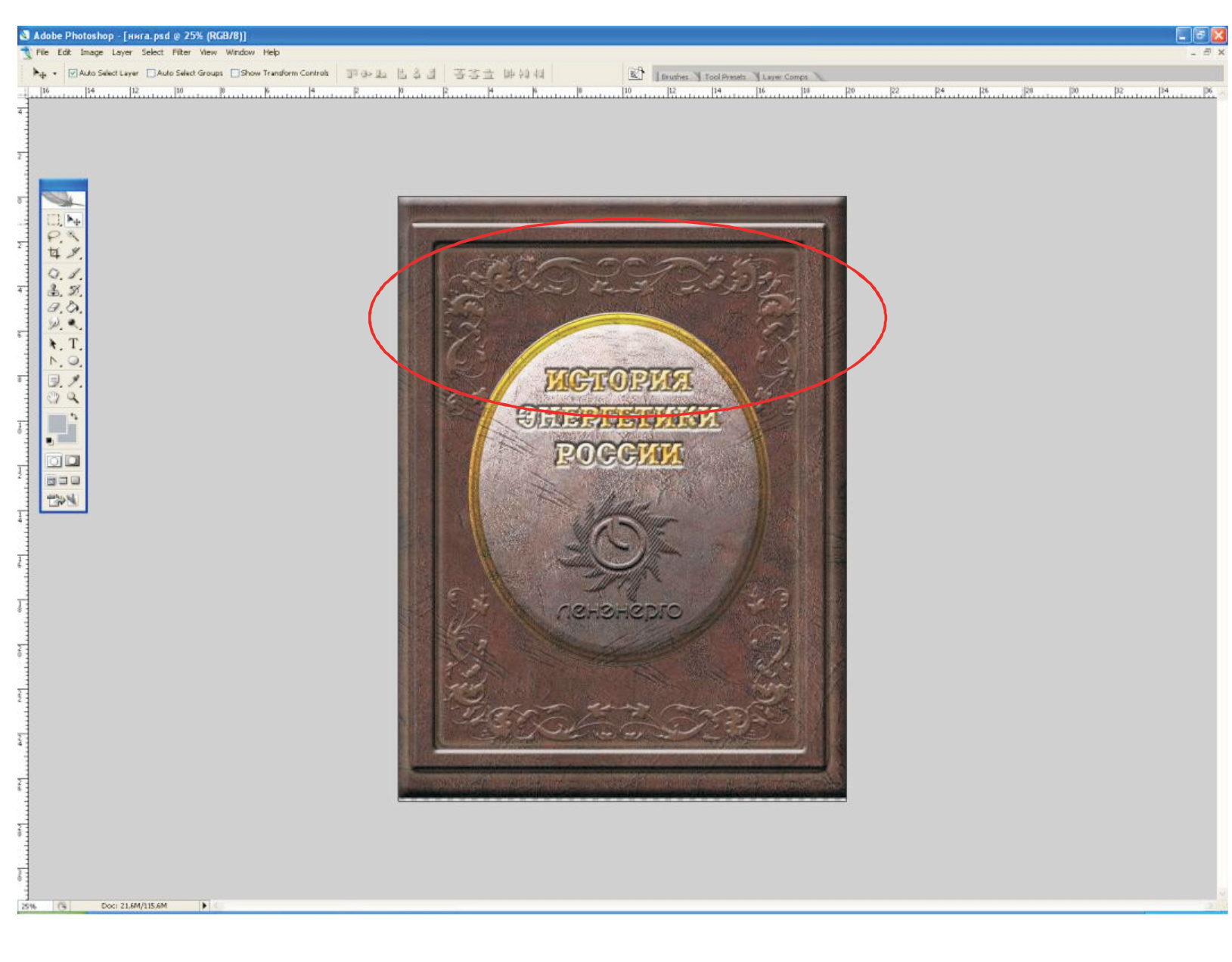 Книги для фотошоп как сделать