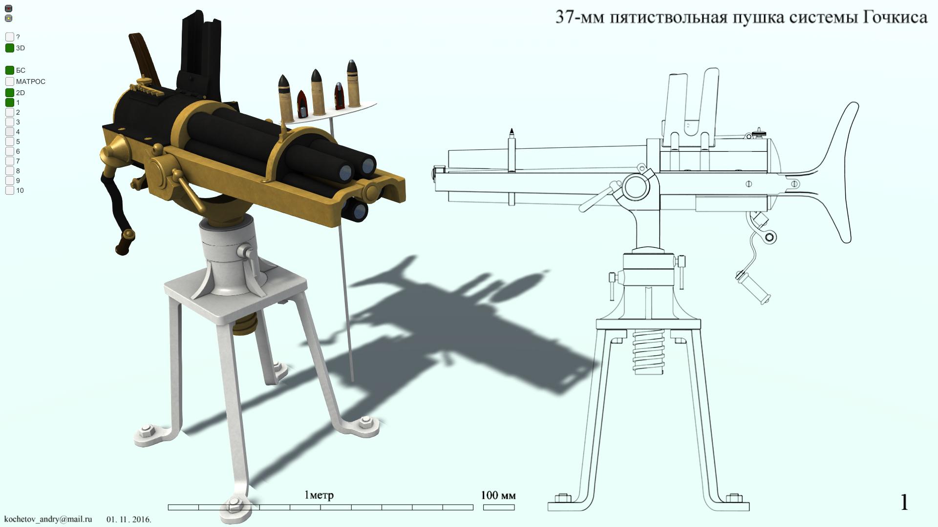 37мм пятиствольная пушка Гочкиса.jpg