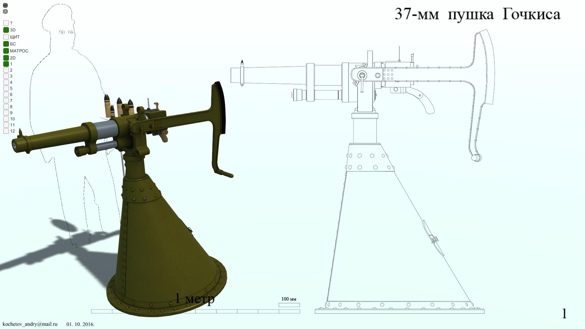 37мм пушка Гочкиса.jpg