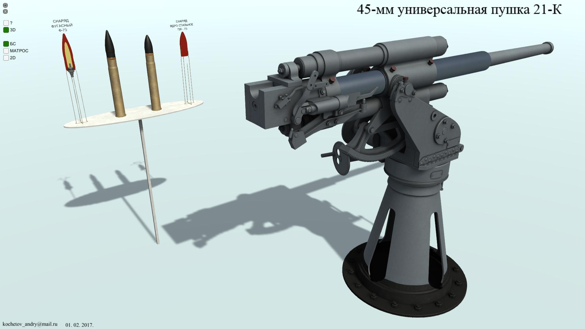 45мм пушка 21К.jpg