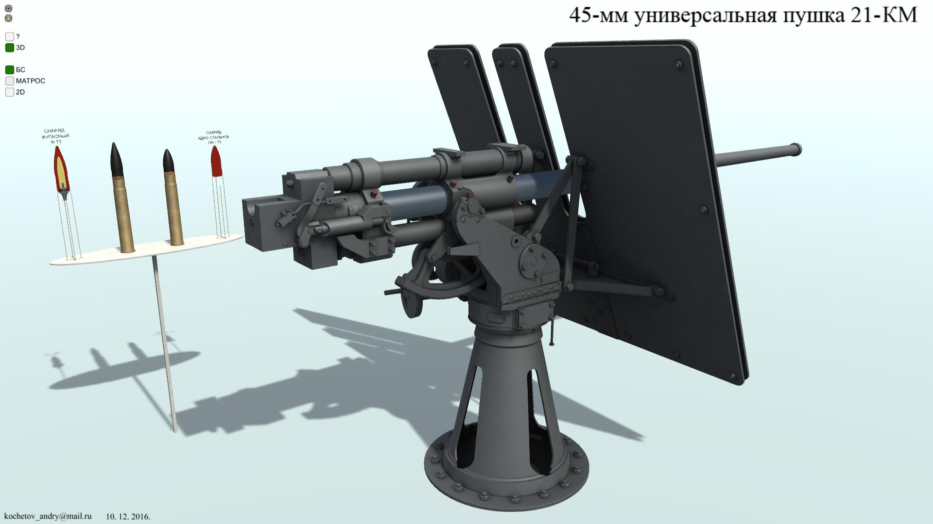 45мм пушка 21КМ.jpg