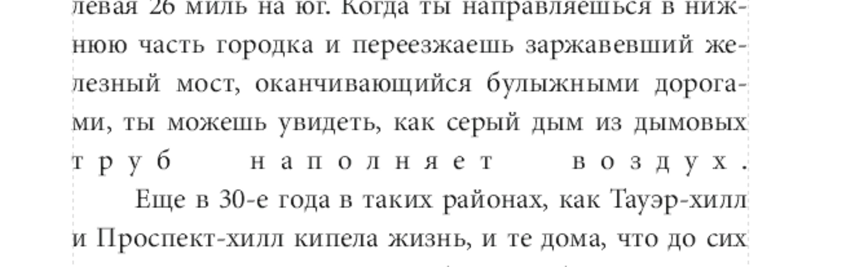 Проблема со шрифтом1.png